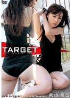 TARGET/秋山莉奈