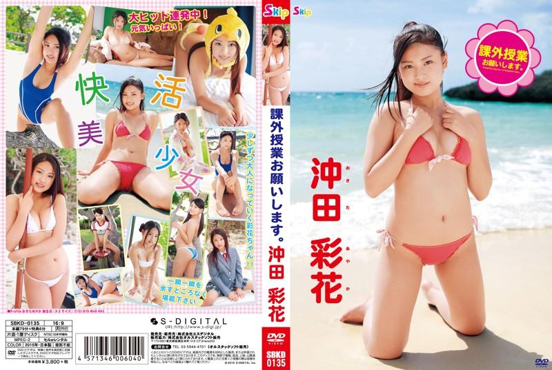 [SBKD-0135] Ayaka Okita 沖田彩花 課外授業お願いします。