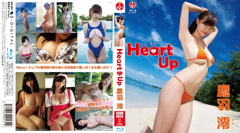 [SBVB-0024] Mio Takaba 鷹羽澪 – Heart Up Blu-ray
