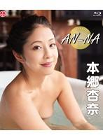 【数量限定】AN-NA/本郷杏奈 (ブルーレイディスク) チェキ付き