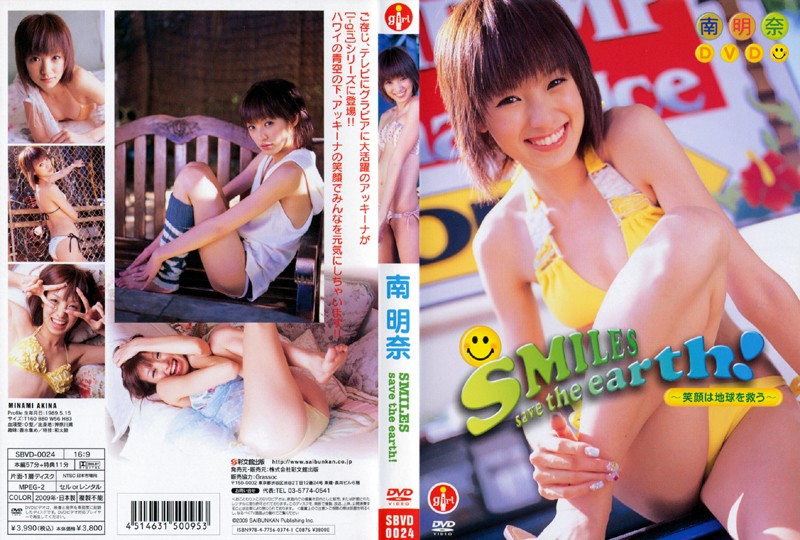 SBVD-0024 SMILES save the earth! ~笑顔は地球を救う~ 南明奈