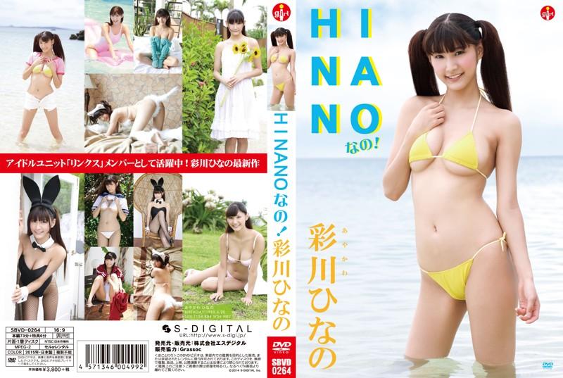 HINANOなの!/彩川ひなの パッケージ画像
