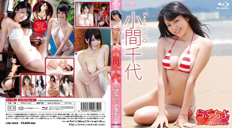 [LCBD-00659] Chiyo Koma 小間千代 らぶちよ in Taiwan Blu-ray