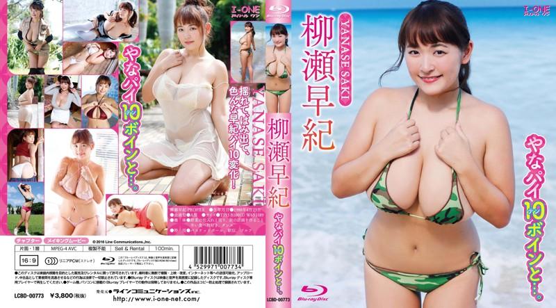 [LCBD-00773] Yana pie perfect 10 busty - Yukinori Yanase