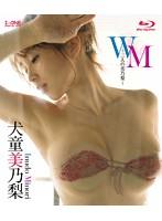 【数量限定】WM〜二人の美乃梨〜/犬童美乃梨 (ブルーレイディスク) チェキ付き