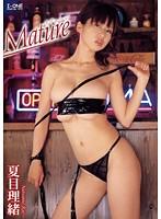 夏目理緒出演:Mature/夏目理緒