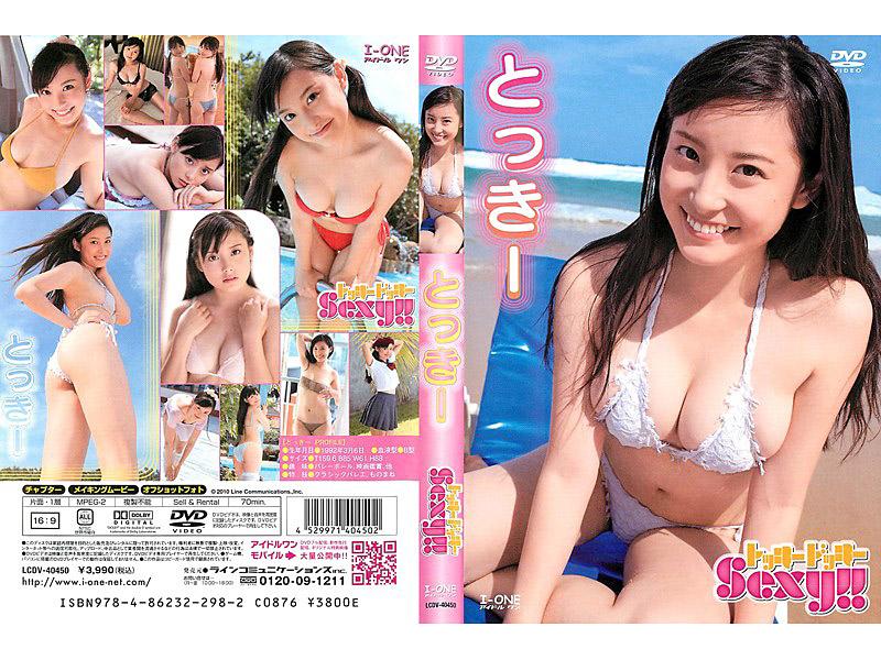 LCDV-40450 とっきー - トッキードッキーSexy!!