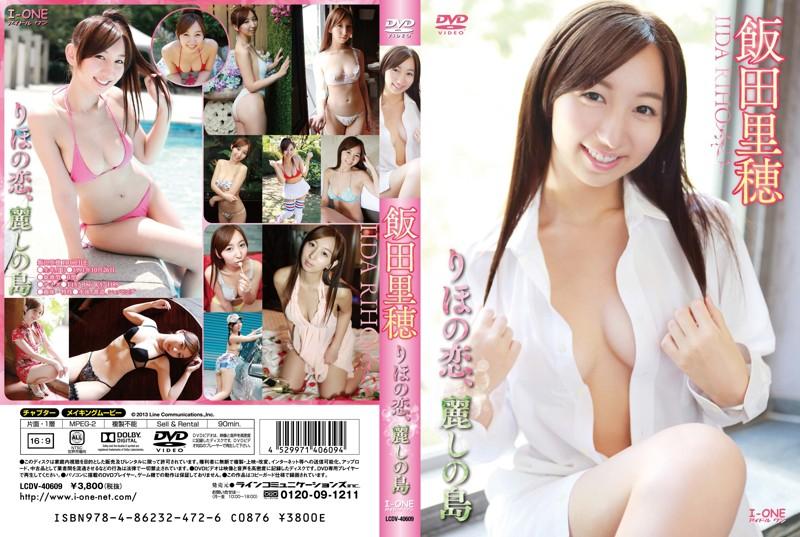 りほの恋、麗しの島/飯田里穂  バラエティや声優など幅広い分野で活躍するタレントのイメージ動画