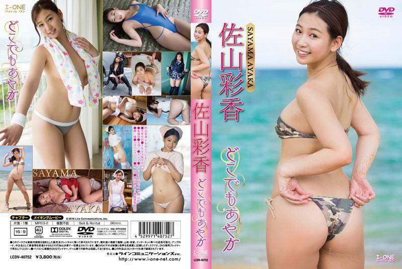 [LCDV-40752] Ayaka Sayama 佐山彩香 どこでもあやか