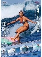 プロサーファー 田岡なつみ Taoka Natsumi さん 動画と画像の作品リスト
