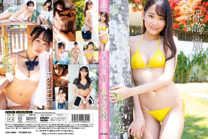 はつ恋/保崎麗(DVD)