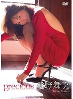 【数量限定】precious/遠野舞子 チェキ付き