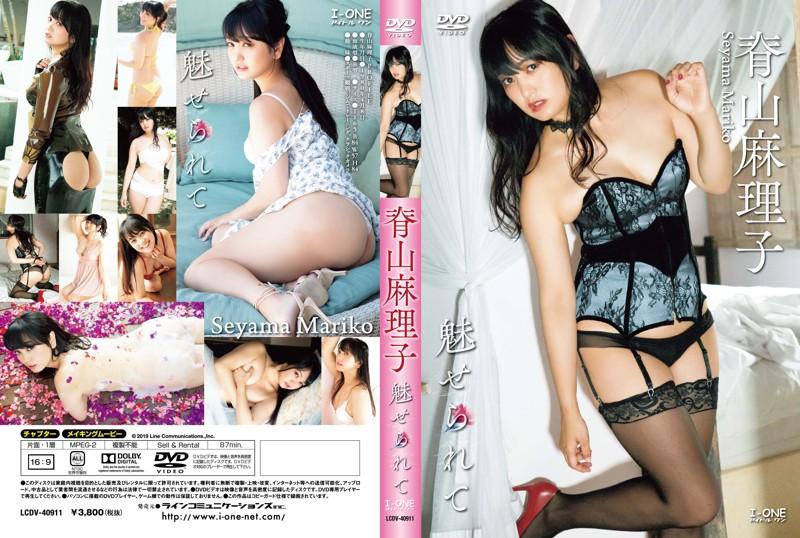 魅せられて/脊山麻理子(DVD)