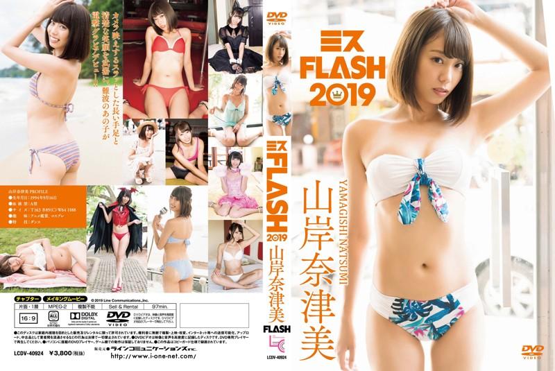 ミスFLASH2019/山岸奈津美