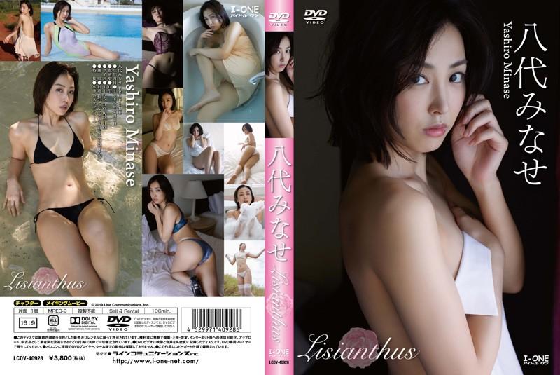 Lisianthus/八代みなせ(DVD)