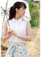 異邦人/あいみ【エロ出演のドラマ・DVD】