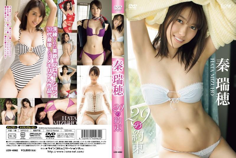 29の約束/秦瑞穗(DVD)