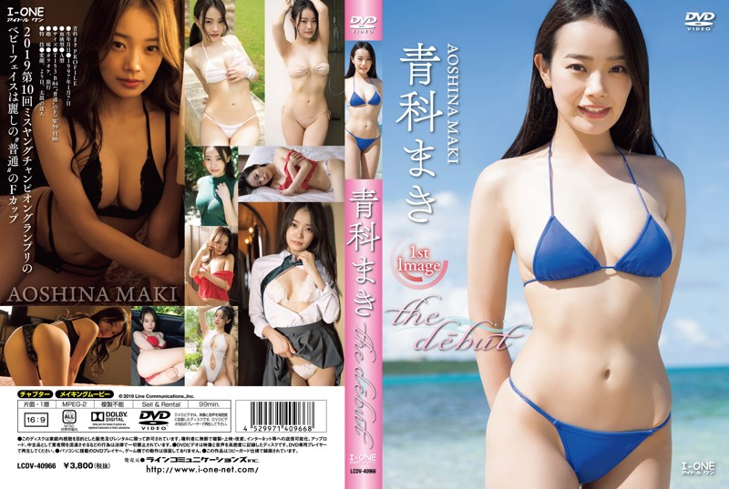 the debut/青科まき(DVD)