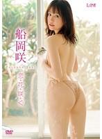 【数量限定】恋花咲く/船岡咲 チェキ付き