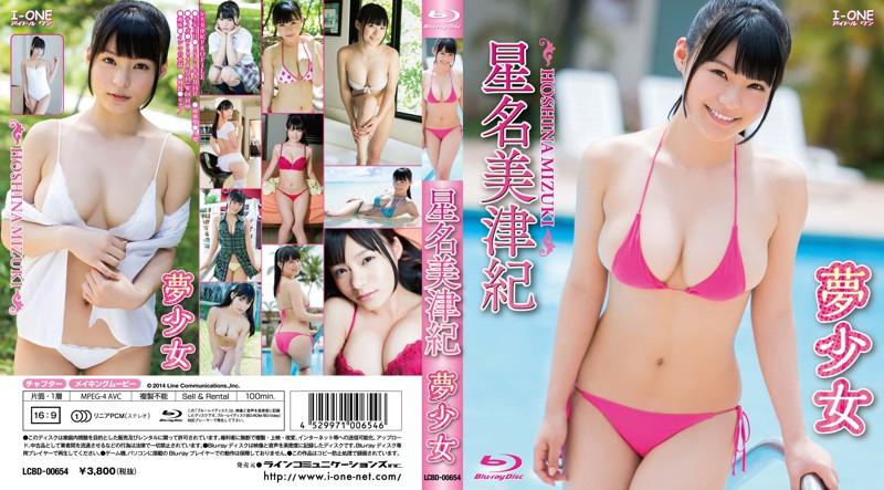 [LCBD-00654] Mizuki Hoshina 星名美津紀 夢少女 Blu-ray