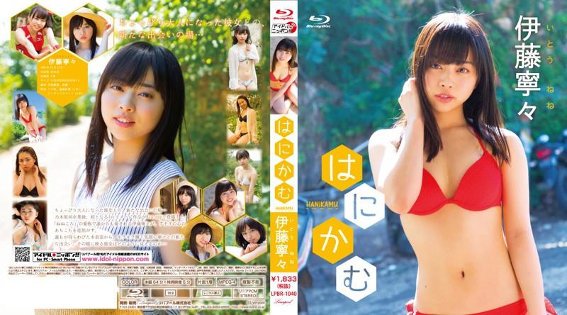 LPBR-1040 Ito Nene / Hanikamu (Blu-ray)