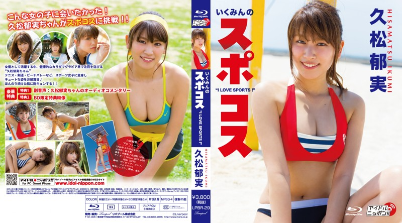 "LPBR-29 Ikumi Hisamatsu 久松郁実 – いくみんのスポコス""I LOVE SPORTS!"""
