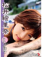 恋する撫子/松井絵里奈【松井絵里奈出演のドラマ・DVD】