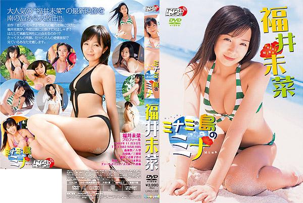 LPFD-122 Mina Fukui 福井未菜 – ミナミの島のミナ