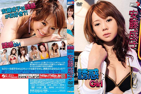 LPFD-179 Shigeko Ando 安藤成子 – 誘惑Girl