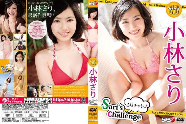 Sari's Challenge さりチャレ↑/小林さり [LPFD-208]