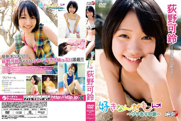 LPFD-232 Karin Ogino 荻野可鈴 – 好きなんだもん ワケありの旅