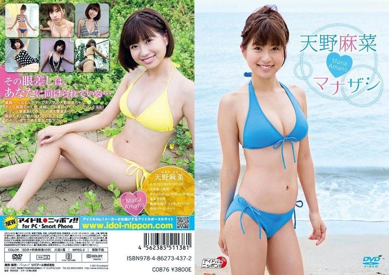 LPFD-263 Mana Amano 天野麻菜 – Manazashi Mana Amano