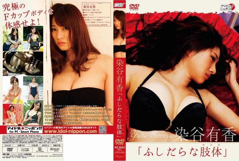 LPFD-265 Yuka Someya 染谷有香 – ふしだらな肢体