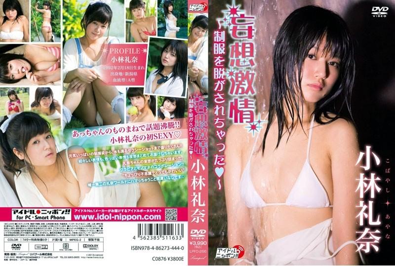 LPFD-266 Ayana Kobayashi 小林礼奈 – 妄想激情