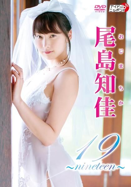 LPFD-272 Chika Ojima 尾島知佳 – 19~nineteen~