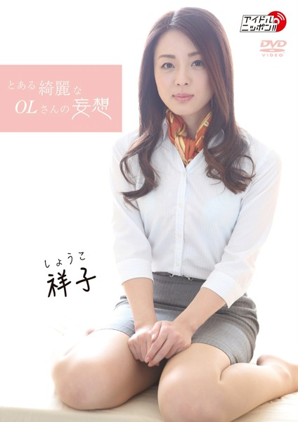 LPFD-300 Shouko 祥子 – とある綺麗なOLさんの妄想
