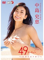 49ヨンキュー◆~natural~/中島史恵
