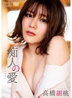 元アイドリング!!! 高橋胡桃 Takahashi Kurumi さん 動画と画像の作品リスト