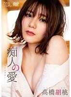 【数量限定】痴人の愛/高橋胡桃