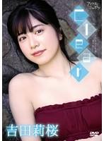 【数量限定】Clear/吉田莉桜 チェキ付き
