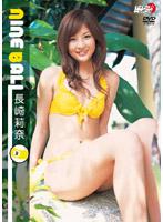 グラビアアイドル 長崎莉奈 Nagasaki Rina さん 動画と画像の作品リスト