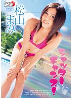 シャッターチャンス!/松山まみ【松山麻美出演のドラマ・DVD】