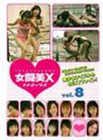 アイドルファイト 女闘美X(メトミックス) Vol.8