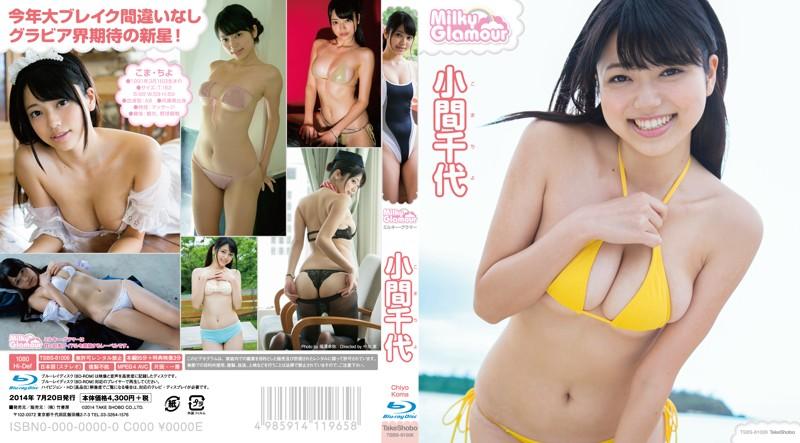 [TSBS-81006] Chiyo Koma 小間千代 Milky Glamour Blu-ray