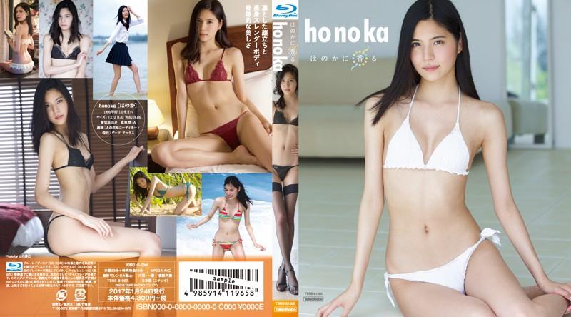 [TSBS-81062] honoka ほのかに香る Blu-ray