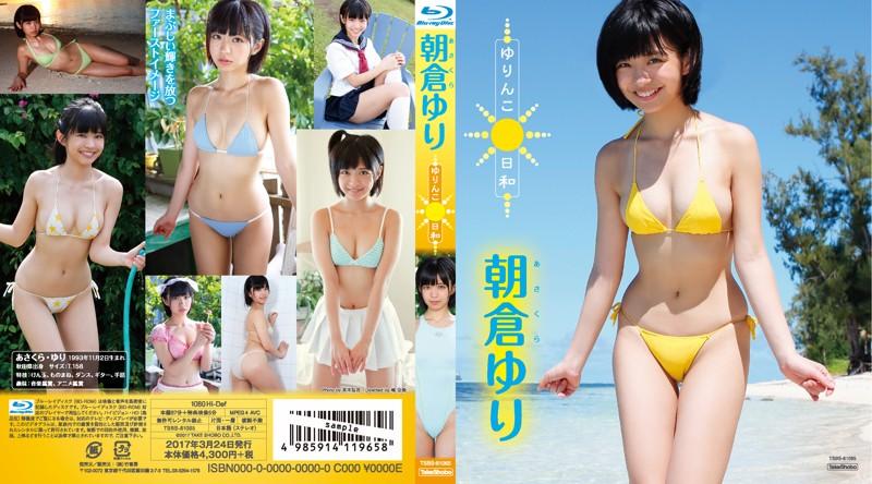 [TSBS-81065] Yuri Asakura 朝倉ゆり ゆりんこ日和 Blu-ray