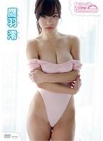 鷹羽澪「ミルキー・グラマー」サンプル動画