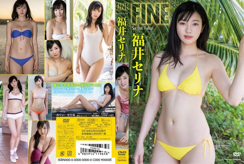 【数量限定】FINE/福井セリナ
