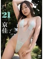 京佳出演:【数量限定】21の概念/京佳