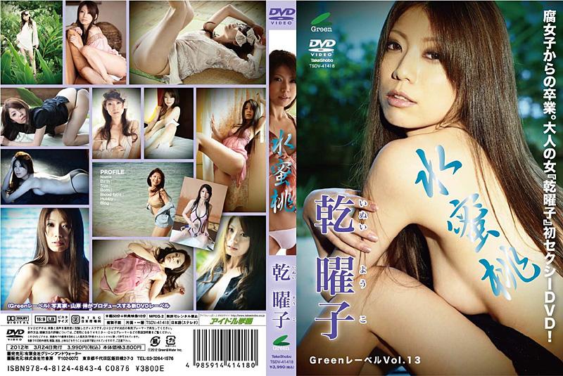 TSDV-41418 Greenレーベルvol.13 水蜜桃 乾曜子